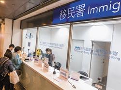 徐國勇改口 可在香港臨櫃辦簽證