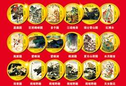 國畫金幣王 收藏經典張大千