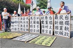 美狂打台灣牌 加劇兩岸較量