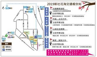 台中國際花毯節11/9登場 平假日免費接駁!