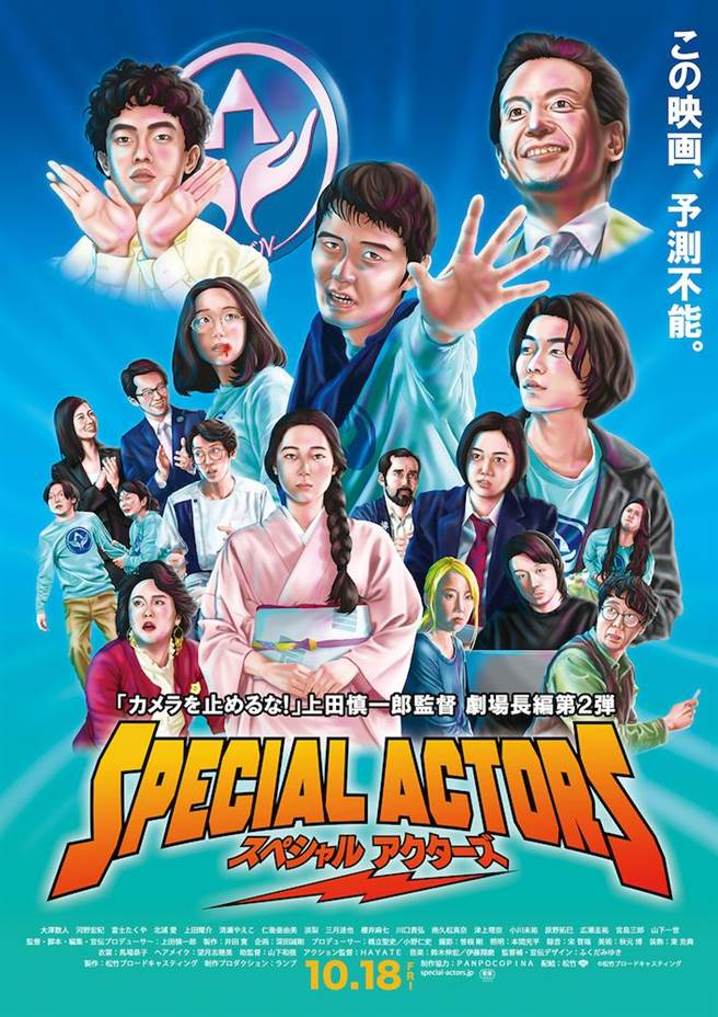 《一屍到底》導演上田慎一郎新片《Special Actors》公開徵求中文電影名稱。(華映娛樂提供)