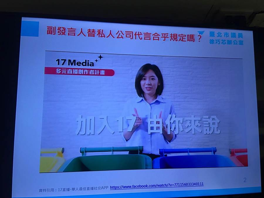 北市府副發言人「學姐」黃瀞瑩代言17直播,遭質疑不妥。(張穎齊攝)