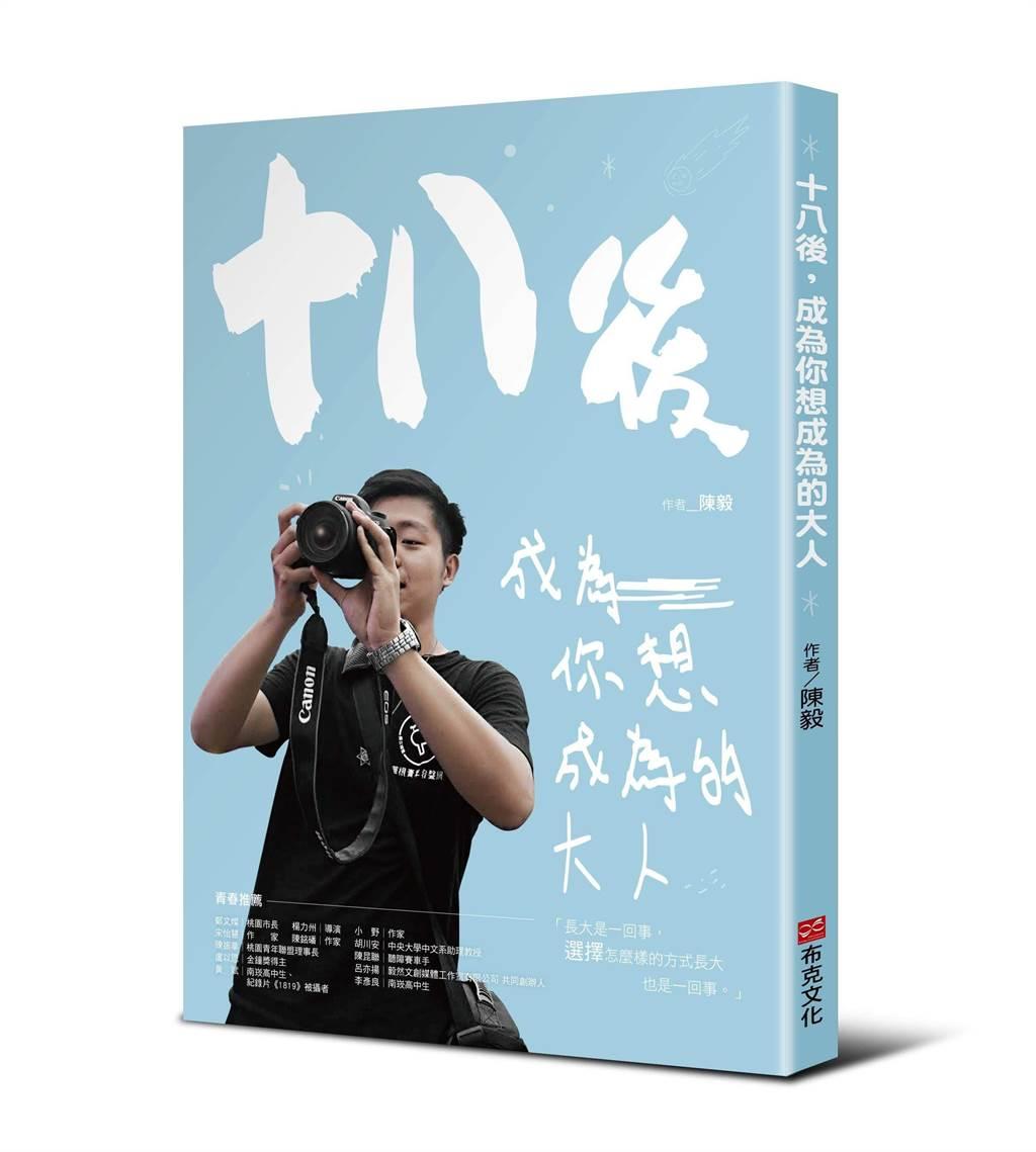 青年作家、中央大學大二學生陳毅近日發表新書《18後,成為你想成為的大人》。(陳毅提供/李侑珊傳真)