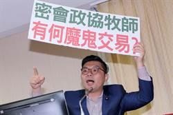 徐國勇稱不可能沒事去網路查資料 網友讚:誰會先查姑婆芋再吃