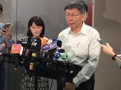 卓稱沒民進黨第二次選不上 柯反問:提名姚是假的?