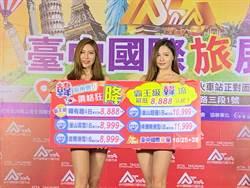 台中國際旅展開跑 春節早鳥旅遊超優惠