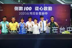 霸氣宣布!盧秀燕:將打造史上最長、最好看的2020台灣燈會