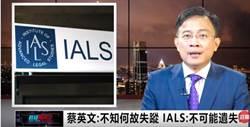 彭文正訪IALS找不到論文 林環牆列5點:鐵證如山