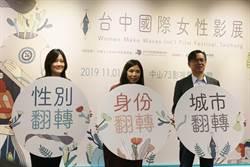 台中國際女性影展首度於中山73影視藝文空間放映