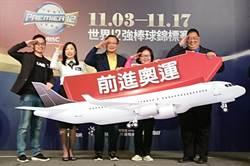 逾6000萬元轉播中華隊     媒體集氣「大四喜」