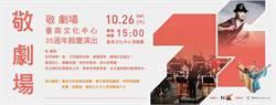 台南文化中心35歲了 致敬35年美好劇場