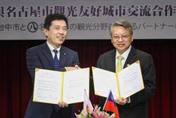 台中、名古屋25日簽署觀光友好城市協定