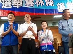 雲林縣青年後援會 韓國瑜許青年一個未來
