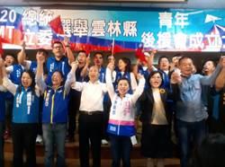 韓國瑜參加總統和立委雲林青年後援會成立大會