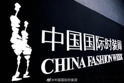 2020中國國際春夏時裝周今揭幕 設計師發起產業聯盟