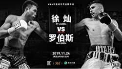 史上首見!中美拳王將於加州爭奪金腰帶