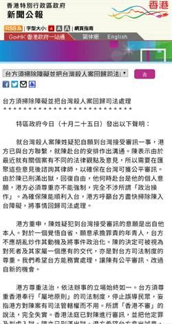港府首度證實:與台灣磋商陳同佳赴台投案事宜