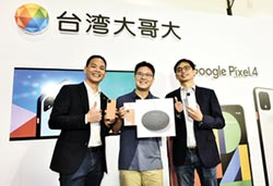 Google Pixel 4 銷售優於預期