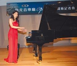 新光音樂廳開幕 史坦威鋼琴秀科技