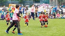 親子足球運動會 明日新莊開踢