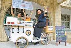 打造咖啡三輪車 學子找到自信