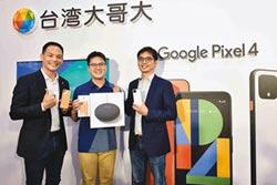 Pixel 4手機 台灣大獨家開賣