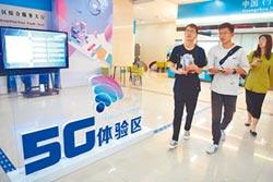 陸5G創新經濟 將掀產業巨變