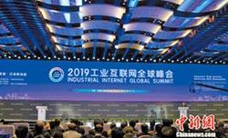 2019工業互聯網 全球峰會在瀋陽舉行