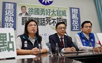 徐國勇嗆記者又涉嫌說謊 國民黨團要他下台