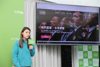 蔡英文競選官網今上線  特設「論文真相」專區