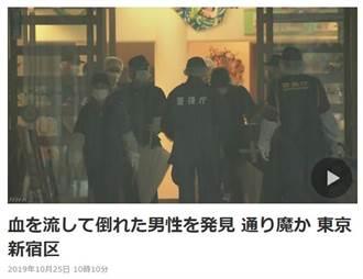 日本驚傳隨機砍人!男子在新宿停車場遭襲擊