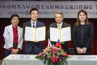 吸引哈日、哈台族!中市與名古屋簽訂觀光友好城市協定
