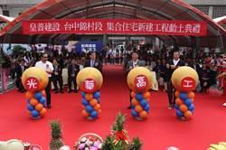 台中百億大案「皇普莊園」潛銷衝破400戶