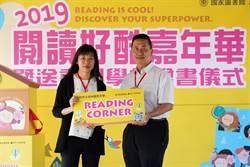 國家圖書館新竹縣市「送書到學校」計畫