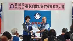 韓國瑜、張志明台東縣客家後援會成立 會場凍蒜聲不斷