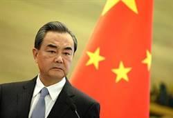 王毅要求日本在歷史和台灣問題重信守諾不能含糊