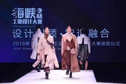 2019福建海峽杯(晉江)工業設計大賽
