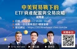 中美貿易戰下ETF投資說明會 11/13登場