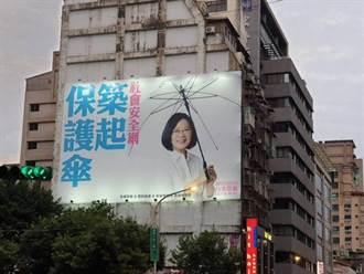 民進黨競選看板上線 網惑:怎缺一色?
