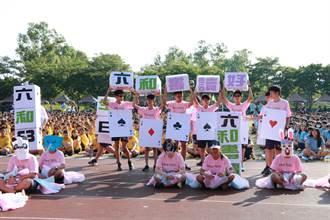 六和高中校慶 運動會創意又熱鬧