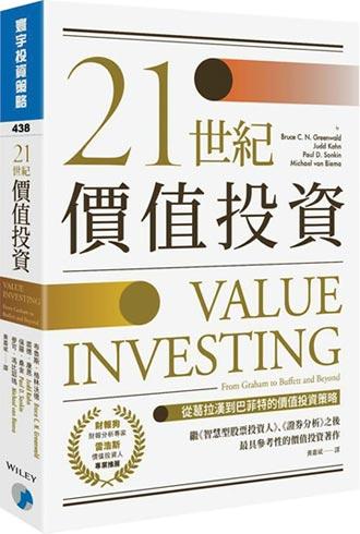 認清你價值投資的真諦