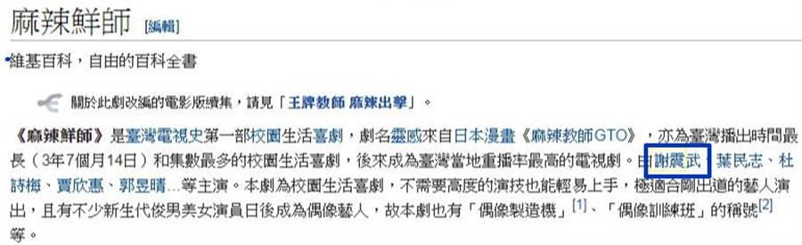 如今震武、祖武兩人也都在網路上遭反串。在維基百科搜尋麻辣鮮師,主要演出角色竟也變成「謝震武」。(摘自維基百科)