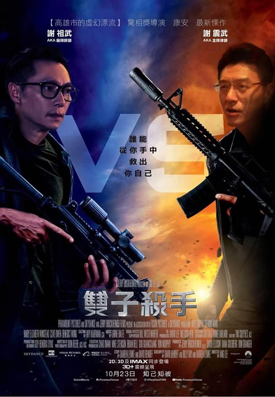臉書《臺灣の製藥》合成了李安和威爾史密斯的最新電影《雙子殺手》,笑掉網友大牙。(摘自台灣の製藥)
