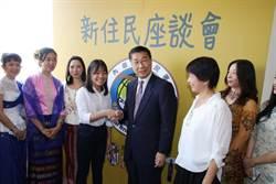 在台新住民與家人超過一百萬人 徐國勇:成台灣新國力