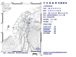 花蓮發生規模3.7地震 最大震度花蓮太魯閣3級
