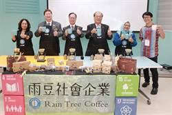 高雄大學成立社會企業雨豆咖啡 達到「三合一」