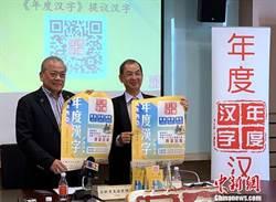 馬來西亞評出2019年十大漢字