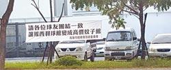鳳山運動園區 遭掛白布抗議