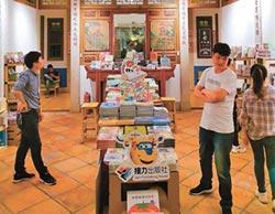 晉江三園一基地 文化城市融合