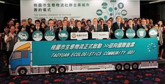 桃園與國際組織ICLEI簽約 突破台灣外交困境